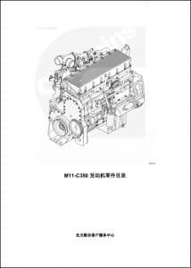 Cummins M11-C350 diesel engine Parts Manual