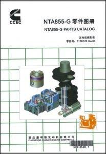 Cummins NTA855-G diesel engine Parts Catalog