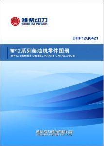 Weichai WP12 Series diesel engine Parts Catalogue