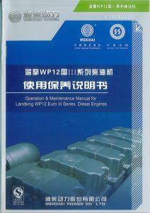 Weichai WP12 Diesel Engine Service Manual