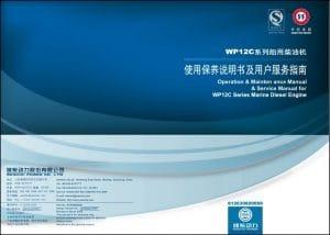 Weichai WP12C diesel engine Operation Manual