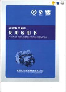 Weichai YZ485DZLD diesel engine Operating Manual Chinese