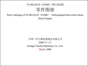 Yuchai YC4D120-20 (D1008 series)diesel engine Parts Catalogue