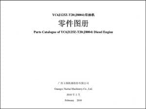 Yuchai YC6J125Z-T20 diesel engine Parts Catalogue